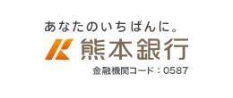 あなたのいちばんに。熊本銀行 金融機関コード:0587